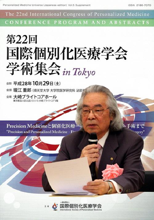 일본 학회, '신 수지상세포 암 치료율' 발표