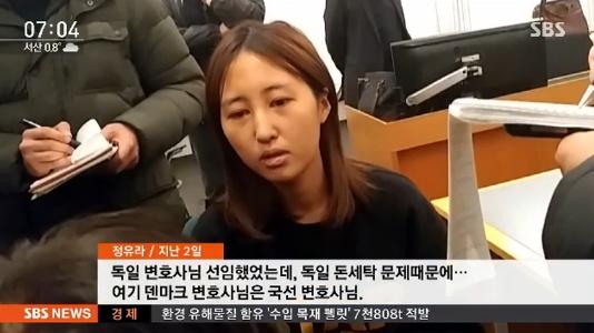 """정유라 변호사들, 누리꾼 비난 봇물 """"윤리 의식에 문제 있는 듯"""""""
