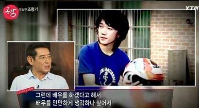 """조형기 子 조경훈, 데뷔는 낙하산? """"내가 친한 PD에 아들 역할 부탁했었다"""""""