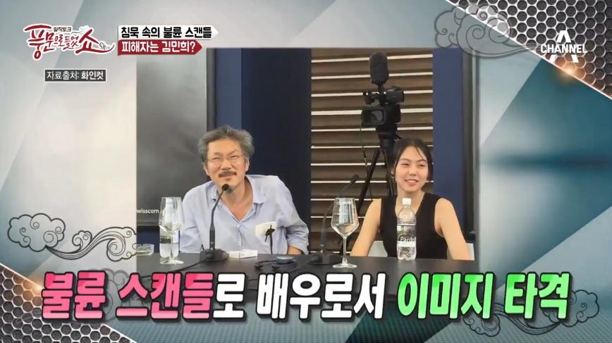 """김민희, 스캔들로 잃은 것은? """"상업 영화 출연 거의 불가능해져"""""""