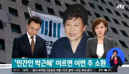 """박근혜 검찰 소환, 누리꾼 예상은? """"환한 미소 볼 수 있을 듯"""""""