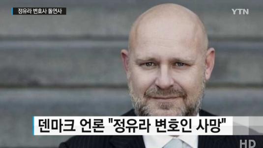 """정유라 변호사 돌연사, 누리꾼 """"영화보다 더 영화 같은 현실"""""""