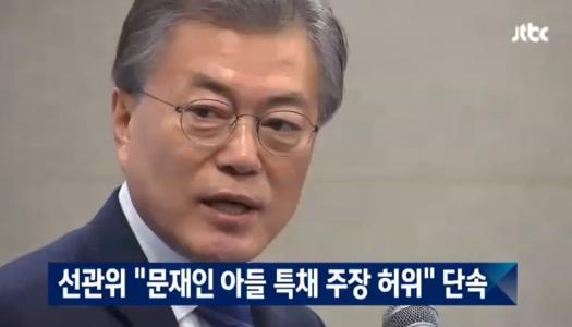 """문재인 아들 논란 해명, 높아지는 비난 여론 """"정정당당히 밝히길"""""""