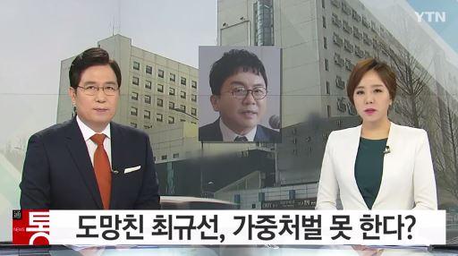 """최규선, 잡혀도 가중 처벌 없다? 누리꾼 """"이게 무슨 소리?…말이 되나?"""""""