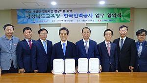 한전, 경북교육청과 학교 태양광 협력