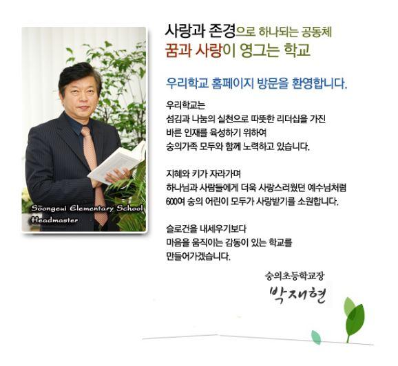 """'숭의초등학교'교장 폭력사태에 """"교육청 안 무섭다. 진짜 무서운 건 이사장님"""""""