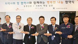 SK인천석화, 협력사 '임금 공유' 모델 도입