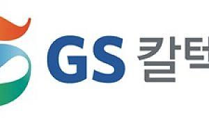GS칼텍스 2분기 영업이익 2100억원