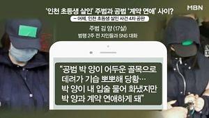 """'무기징역 구형' 인천 초등생 살인범 공범, 수감 중 올라온 SNS 게시물 """"오너님들…"""""""