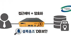 컴트루테크놀로지 `셜록홈즈 DB보안 V2.0` GS인증