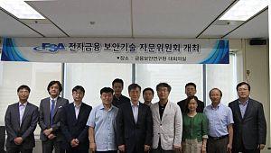 [정보보호]금융보안연구소 `제1차 전자금융 보안기술 자문위원회 열어`