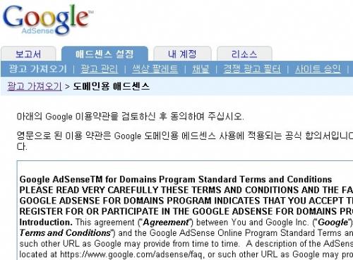 구글광고, don't be evil 역행? 한국서 '애드센스 포 도메인'