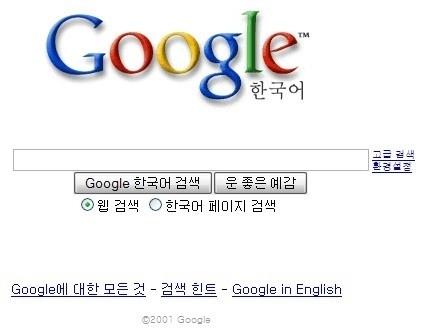 구글 코리아 2001.03