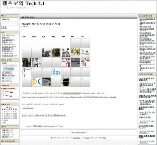 2006년도 웹초보 블로그. 당시 워드프레스를 사용했었죠.