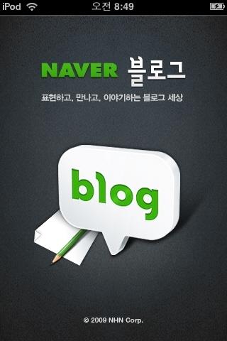 앱스토어로 간 네이버 블로그