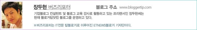 장두현 버즈리포터