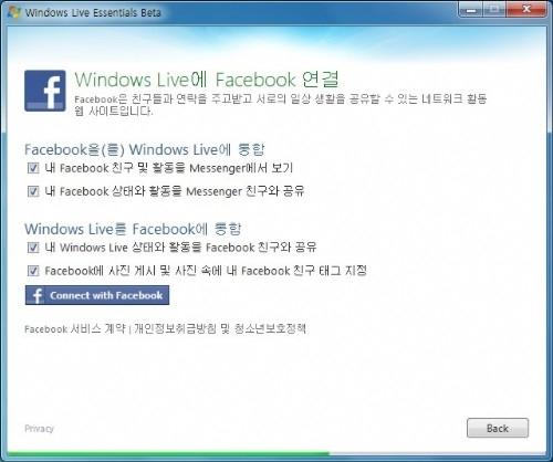 윈도 라이브 웨이브4