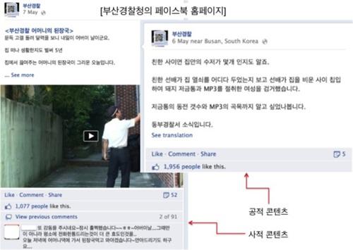 부산경찰청의 페이스북 페이지의 팬 수는 4만4천명이 넘는다. 공적 스토리가 사적 스토리가 '공감'이라는 코드를 매개로 넘나든다