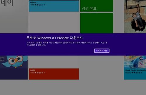 ▲ 윈도우8.1 '업데이트 받기'를 설치하면 재부팅 후 윈도우 스토어로 이동한 다음 설치를 시작한다. 윈도우8 사용자에 한함.