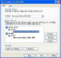 윈도 IME 입력기를 사용하면 중국어도 손쉽게 입력이 가능하다.