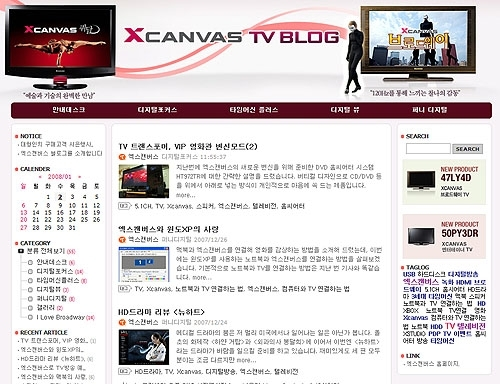 최근 개설된 LG전자의 엑스캔버스 TV 블로그. 전문 블로그 콘텐츠 제작 대행사가 운영하고 있다.
