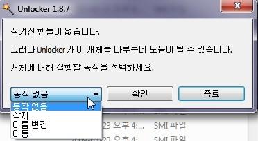 지워지지 않는 파일도 강제로 삭제/이름 변경/이동/복사할 수 있다.