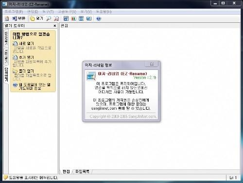 이지-리네임(EZ-Rename) 상진넷(sangjinnet.sjworks.net)