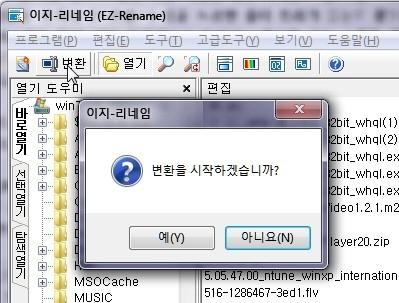 [변환]을 눌러야 실제 파일명이 바뀐다.