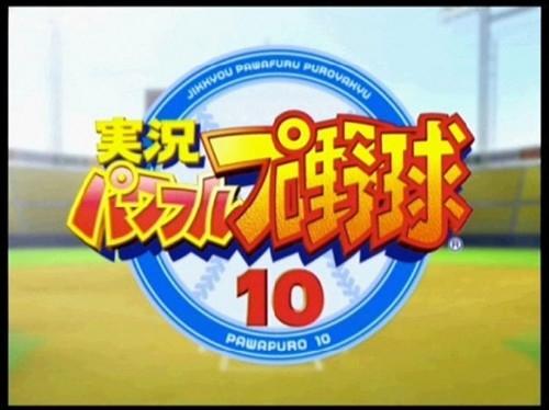 코나미의 상술이 극에 달했던 '실황 파워풀 프로야구 10'. 결정판 초결정판 개막판 등 여러 번외편이 발매되었다.