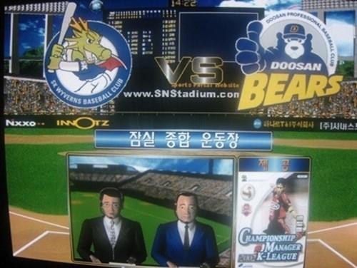 사내스포츠에서 개발한 '한국 프로야구 라이브 스타디움 2002'. 당시 유명한 한국 프로야구 선수들이 총출동했지만 짜임새나 재미는 허술하기가 짝이 없었다.