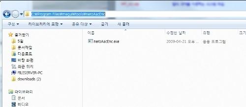 ④ NeroAacEnc.exe 파일은 AAC 오디오 파일을 인코딩하는 데 필요하다. c:program Filesmeguitools 폴더에 neroAacEnc 폴더를 만들어 복사한다.