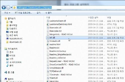 ⑦ MT_07.zip의 압축을 푼 다음 mlt.dll 파일을 c:rogram FilesAviSynth 2.5plugins 폴더에 복사하고 avisynth.dll 파일을 복사하여 c:windowssystme32 폴더에 덮어쓰기 한다. 이 파일은 멀티코어 시스템을 지원해 인코딩 속도를 빠르게 한다.
