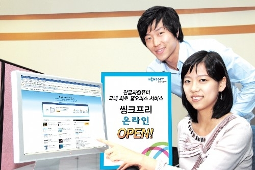 온라인 오피스 서비스 '씽크프리 온라인'
