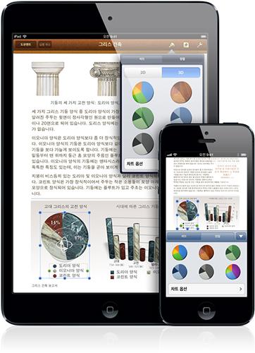 <center>▲ 기본 문서 제작 앱인 페이지</center>