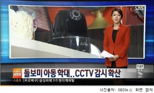 가정용 CCTV, 아이 안전 실시간 확인 가능해 맞벌이 부부 선호