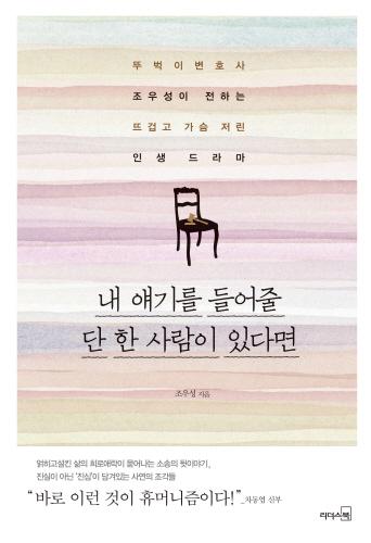 대한민국 '을(乙)'을 응원하는 힐링 스토리