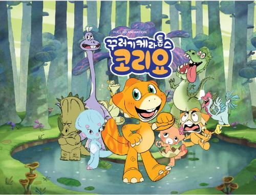 한반도 뿔공룡, 어린이용 TV시리즈 3D애니메이션으로 제작