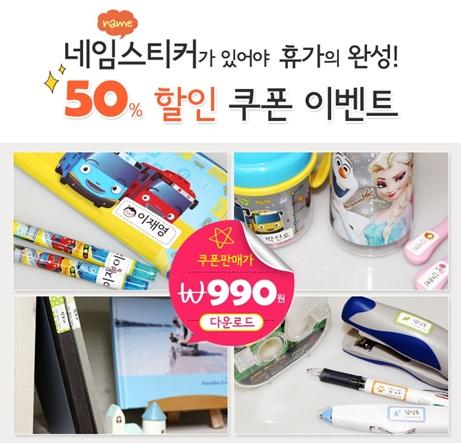 퍼블로그, 엄마들의 필수품 네임스티커가 990원!