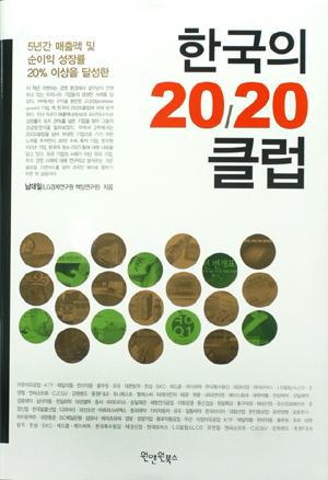[화제의 책]한국의 20/20클럽