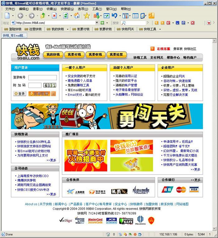 중국제 웹 브라우저 `맥손` 뜬다