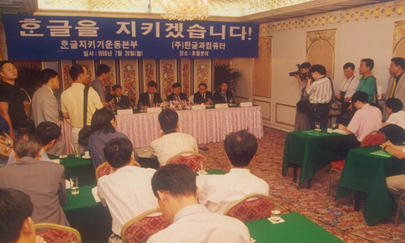 한글지키기 운동본부와 한글과컴퓨터가 지난 1998년 7월 롯데호텔에서 가진 한글살리기 운동 기자회견 모습.