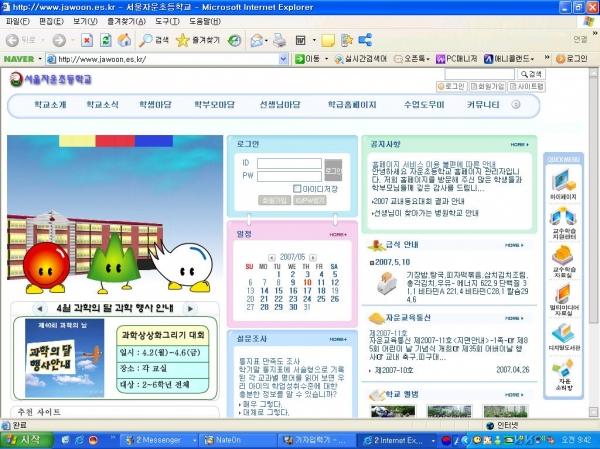 개방형 커뮤니티로 개편한 서울 자운초등학교 학교 홈페이지.