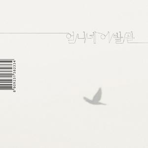 [금주의 아티스트]언니네 이발관