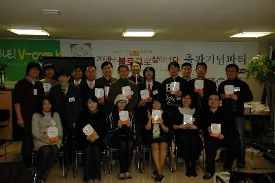 SNS사이트서 만난 블로거 29명 공동 출간