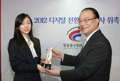 김연아, 디지털전환 홍보대사 위촉