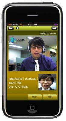 유프리즘, 아이폰용 인터넷전화 솔루션 개발