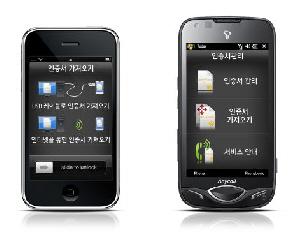 아이폰과 옴니아(왼쪽부터)에 설치된 드림시큐리티 스마트보안 솔루션 '스마트모바일사인'