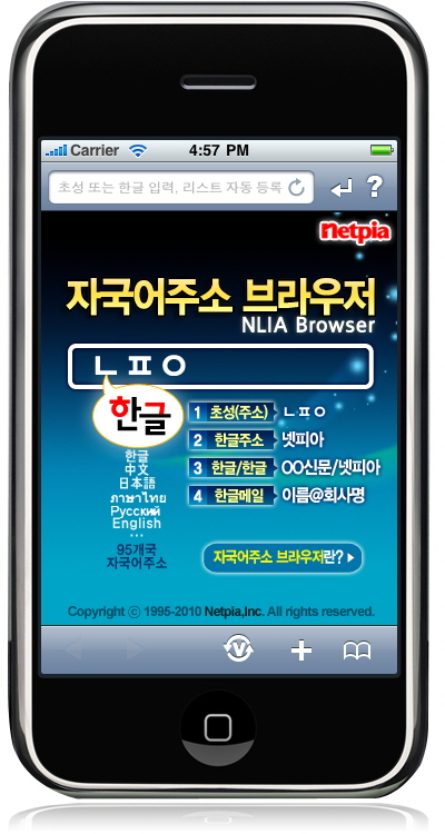 넷피아, 스마트폰용 자국어주소 브라우저 발표