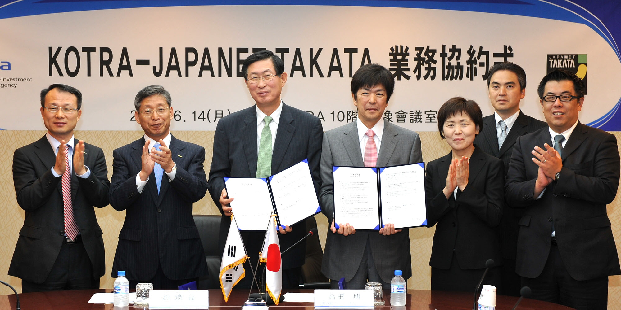 KOTRA, 자파넷다카타와 일본 마케팅 협약