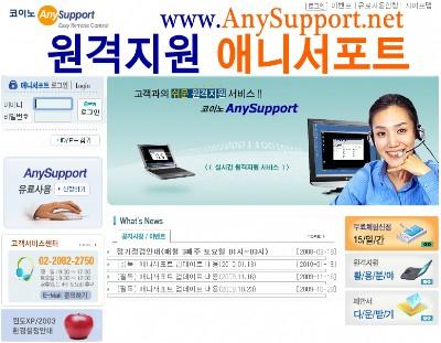 코이노의 원격지원 솔루션 `애니서포트`는 상담원이 바로 고객의 컴퓨터를 제어해 서비스를 지원한다.